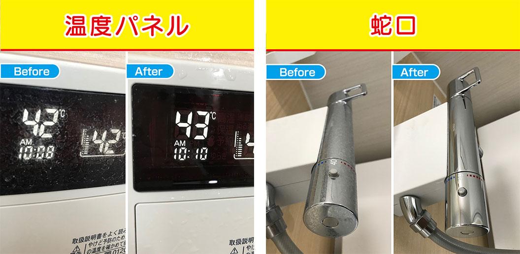 水垢のりを使用できる場所。温度パネル、蛇口、