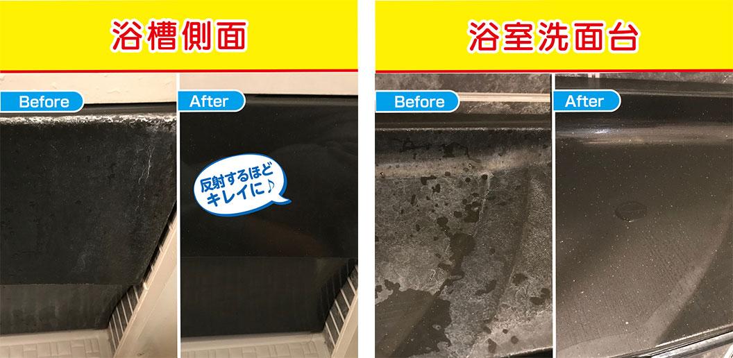 水垢のりを使用できる場所。浴槽側面、浴室洗面台。