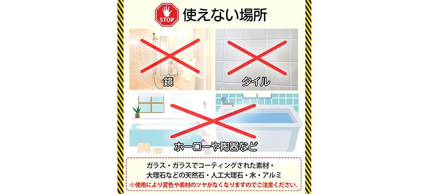 水垢のりが使用できない場所。鏡、タイル、ホーローや陶器など。